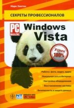 Windows Vista. Руководство PC Magazine