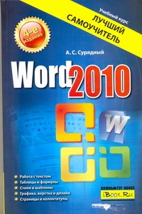 Word 20010. Лучший самоучитель