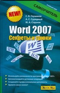 Word 2007. Секреты и трюки