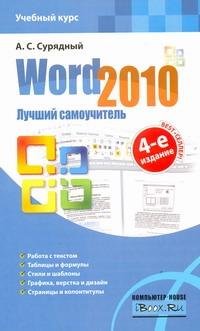 Word 2010. Лучший самоучитель
