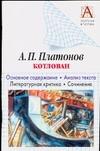 А.П. Платонов.