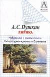 А.С.Пушкин. Лирика
