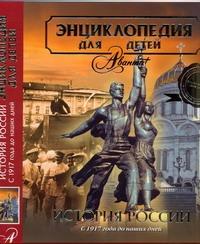 АВ.Энц.д/дет:История России. C 1917 до наших дней
