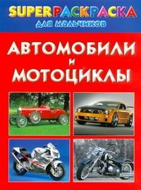 Автомобили и мотоциклы. Superраскраска для мальчиков