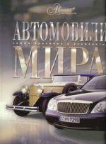 Автомобили мира