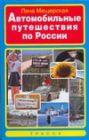 Автомобильные путешествия по России