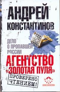 Константинов Андрей  — Агентство