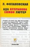 Ада Булганова. Симон Лютер