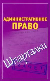 Административное право