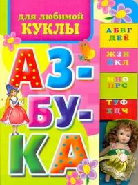 Азбука для любимой куклы