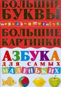 Азбука для самых маленьких.Большие буквы.Большие картинки