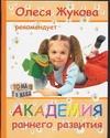 Академия раннего развития