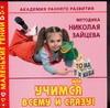 Академия раннего развития. Методика Николая Зайцева, или Учимся всему и сразу!
