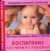 Академия раннего развития. Методика Уильяма и Марты Серзов, или Воспитание без р