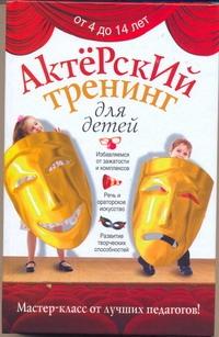 Актерский тренинг для детей