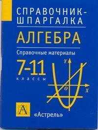 Алгебра. 7-11 классы