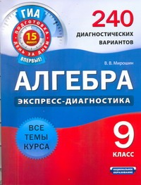 ГИА Алгебра. 9 класс. 240 диагностических вариантов