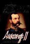 Александр II. Жизнь и смерть