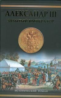 Александр III. Забытый император
