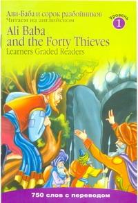 Али-Баба и 40 разбойников из собрания сказок