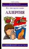 Аллергия. Все, что нужно знать