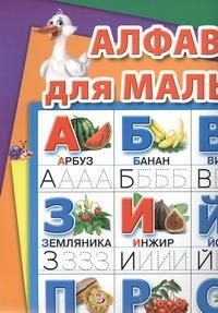 Алфавит для малышей. Напиши 101 раз