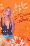 Альбом для девочек от Ксении Собчак