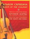 Альбом скрипача. II: [ноты]