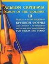 Альбом скрипача. III: [ноты]