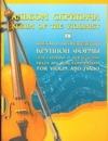 Альбом скрипача. IV: [ноты]
