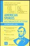 Американские истории