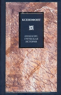 Анабасис. Греческая история