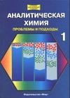 Аналитическая химия. Проблемы и подходы. В 2 т. Т. 1