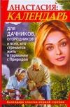 Анастасия.  Календарь для дачников , огородников
