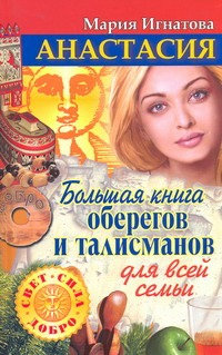 Анастасия. Большая книга оберегов и талисманов  для  всей семьи