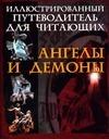 Ангелы и демоны иллюстрированный путеводитель для читающих
