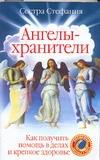 Ангелы-хранители. Как получить помощь в делах и крепкое здоровье
