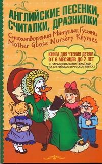 Английские песенки, считалки, дразнилки. Стихотворения Матушки Гусыни = Mother G