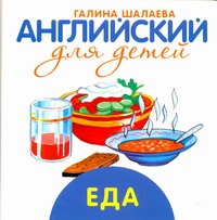 Английский для детей. Еда