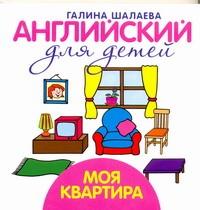 Английский для детей. Моя квартира