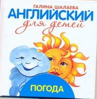 Английский для детей. Погода