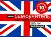 Английский за 10 дней
