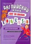 Английский язык - шаг за шагом. Начальный уровень