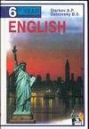 Английский язык = English. 10 класс