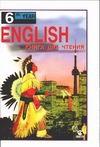 Английский язык = English. Reader. 10 класс