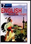 Английский язык = English. Reader. 11 класс