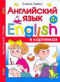 Английский язык в картинках для детей от 4 лет