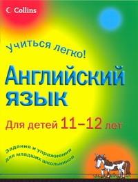 Английский язык для детей 11-12 лет