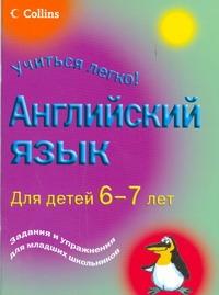 Английский язык для детей 6-7 лет