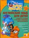 Английский язык для детей. Учимся и играем с героями любимых мультфильмов